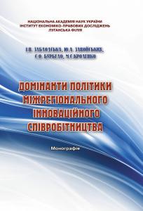 Монографія Заблодська