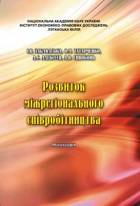 Монографія Заблодська 3
