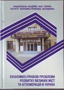 Обложка Монографии агломерации 2015 скан