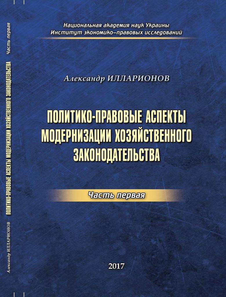 Politiko_obl_308x210_40ekz (1)