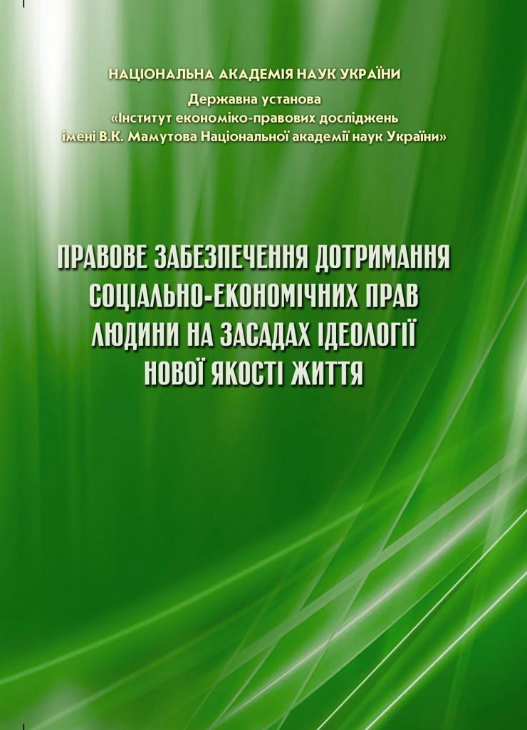 Pravove_obl_307x208_70ekz_var2_v_rabotu