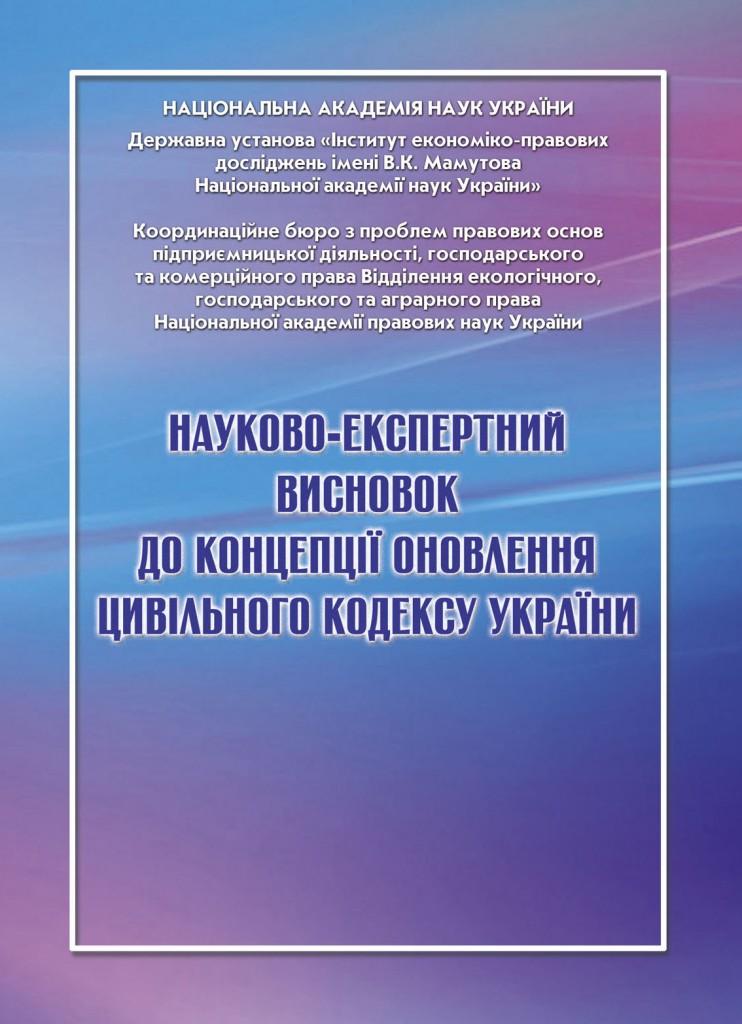 Visnovok_obl_307x208_250ekz_var2_v_rabotu-2