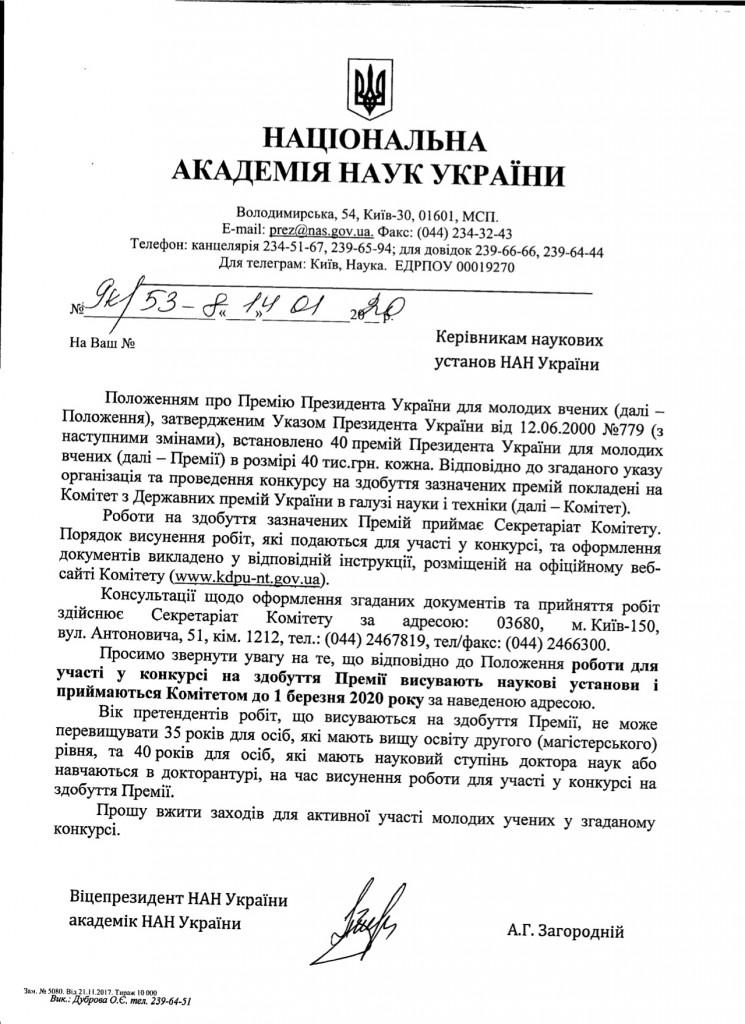 200114_53_PrU_konkurs