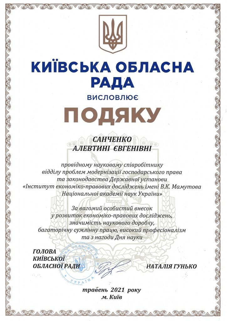 санченко